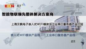 智能物��I先整�w解�Q方案商--上海�h�麟�子嵌入式WIFI模�K及工�I串口服�掌鳟a品介�B之三